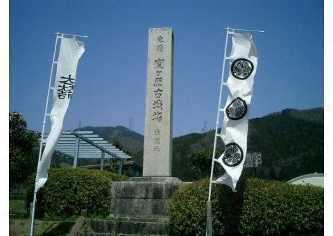 【ご近所さん歓迎】岐阜県不破郡関ケ原町の関ケ原古戦場の体験共有