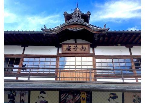 【ご近所さん歓迎】愛媛県喜多郡内子町内子の内子座の体験共有