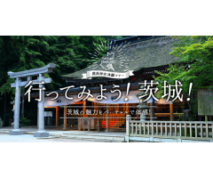 【MyCloud会員様限定】茨城の魅力を体感!行ってみよう茨城!